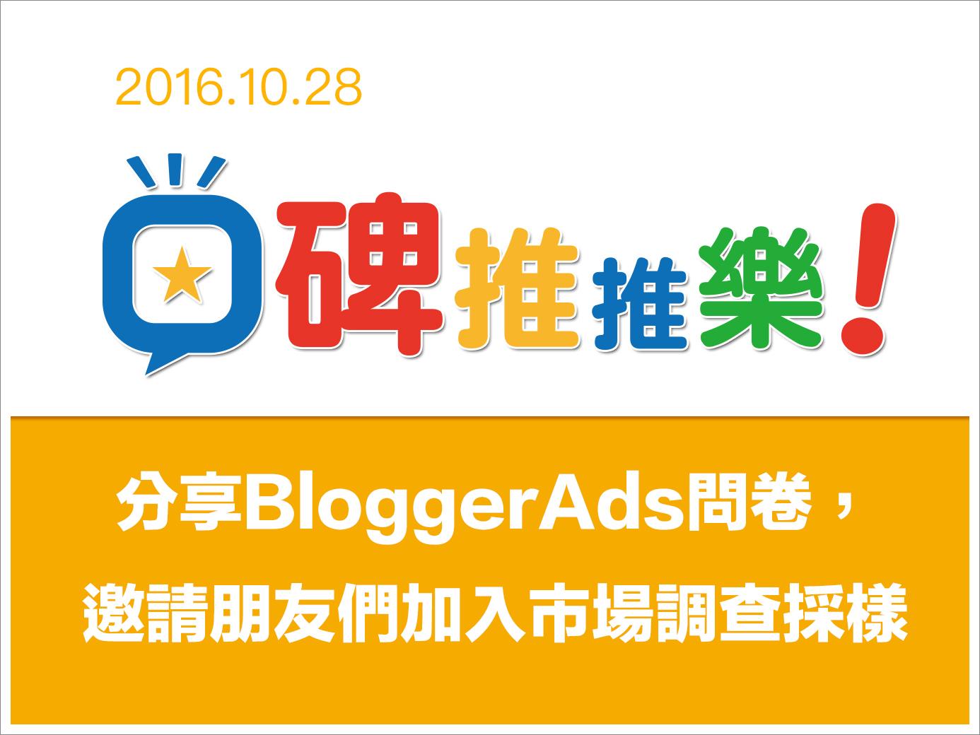 分享BloggerAds問卷,邀請朋友們加入市場調查分析採樣