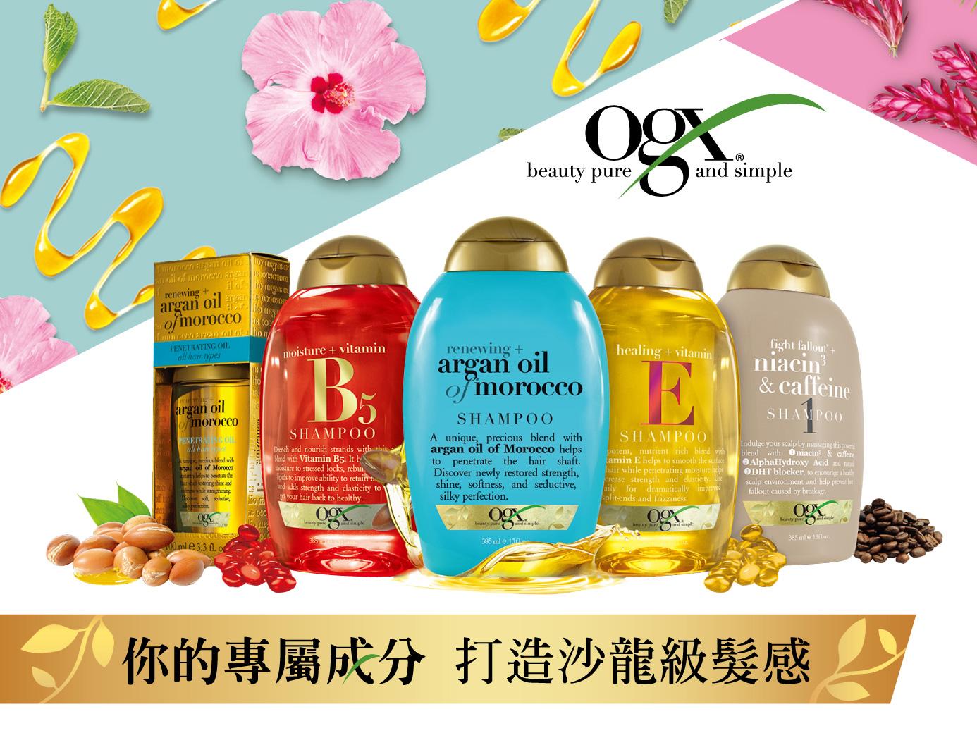 迎接美髮新感受 OGX全新上市 打造沙龍級髮感