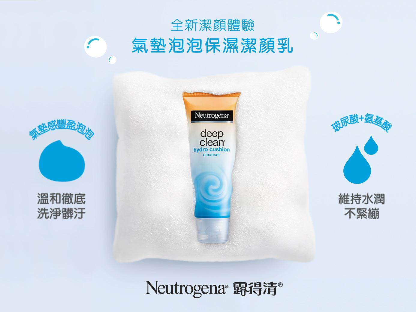 全新潔顏體驗 露得清深層淨化氣墊泡泡保濕潔顏乳