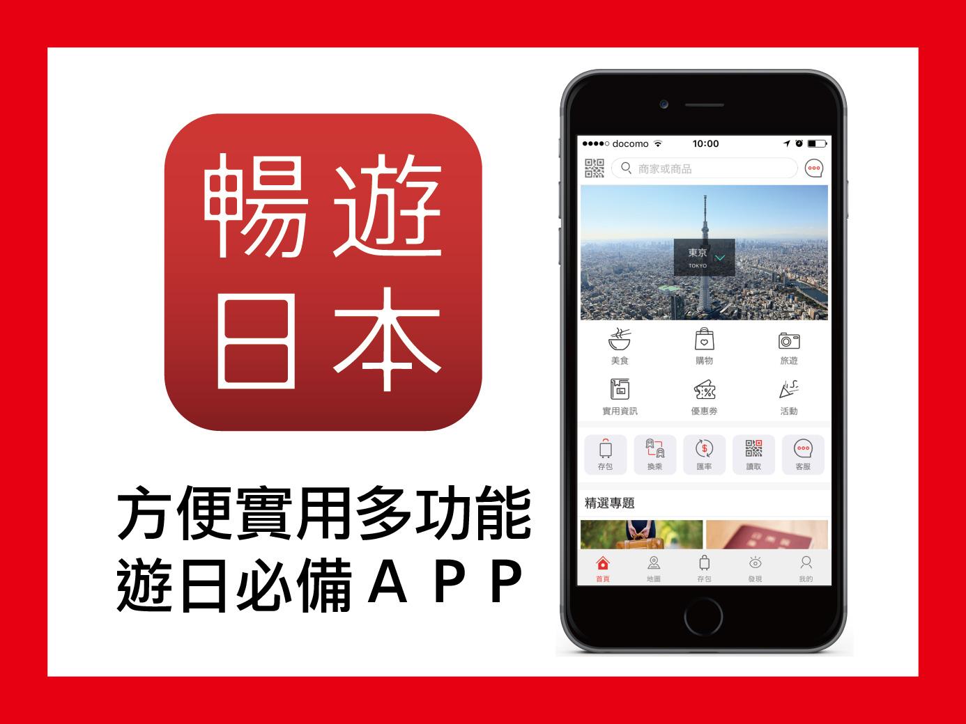 一站式多功能的「暢遊日本APP」旅日最佳夥伴不能錯過~快來體驗拿獎金!