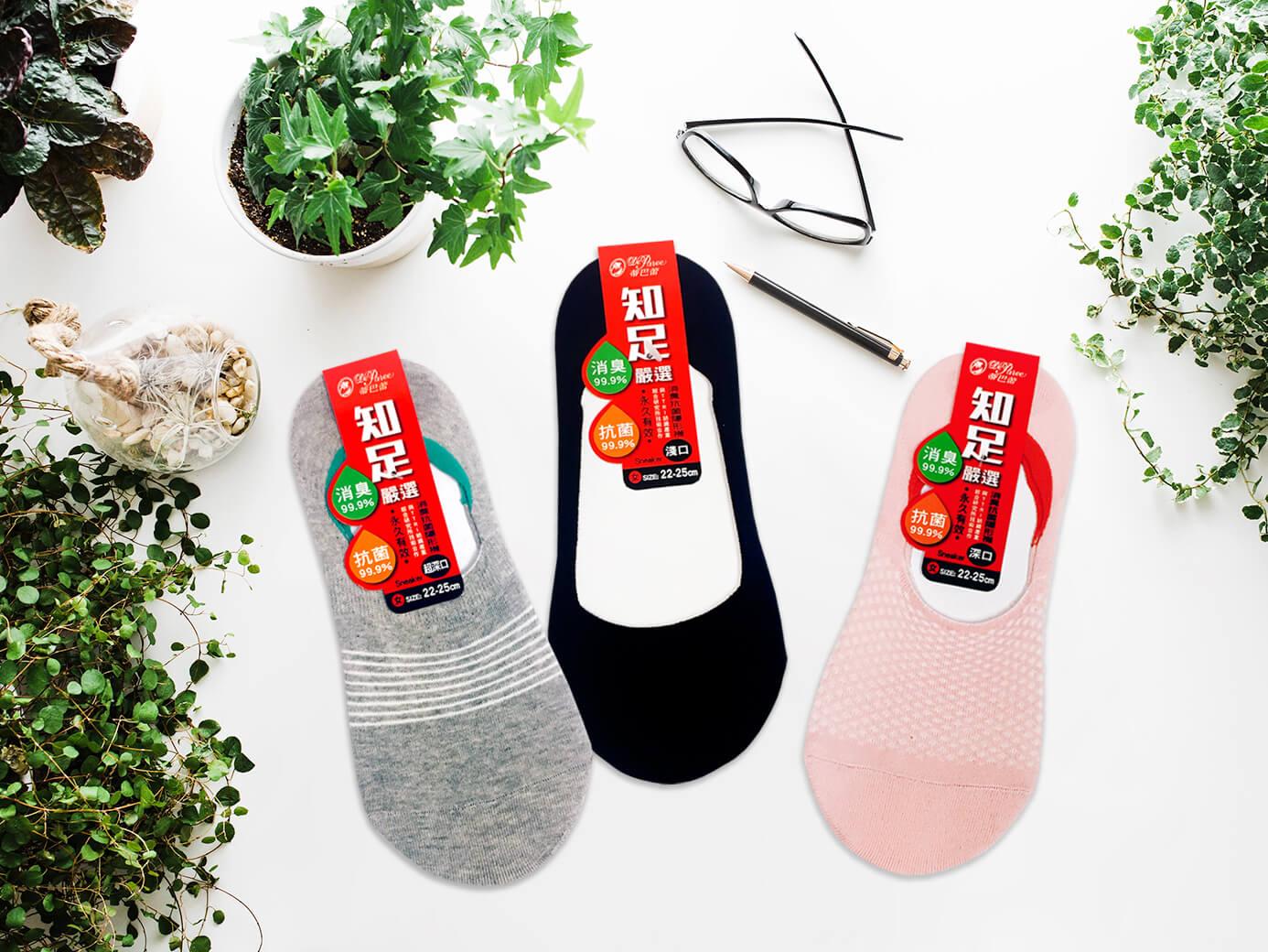 蒂巴蕾知足嚴選消臭抗菌隱形襪,讓您穿搭容易、潔淨更加分