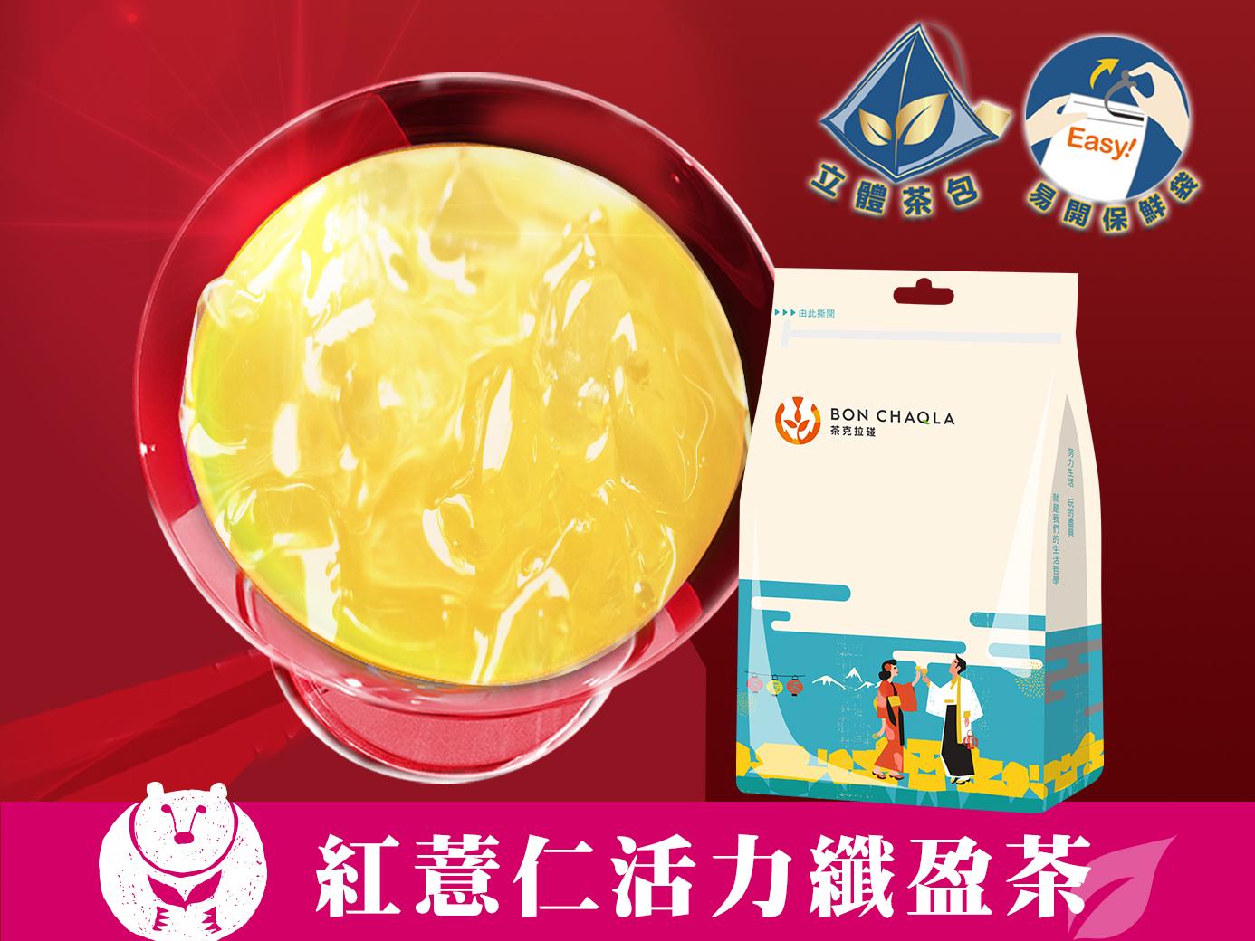 每日照顧 食在纖盈!台灣茶人-紅薏仁活力纖盈茶