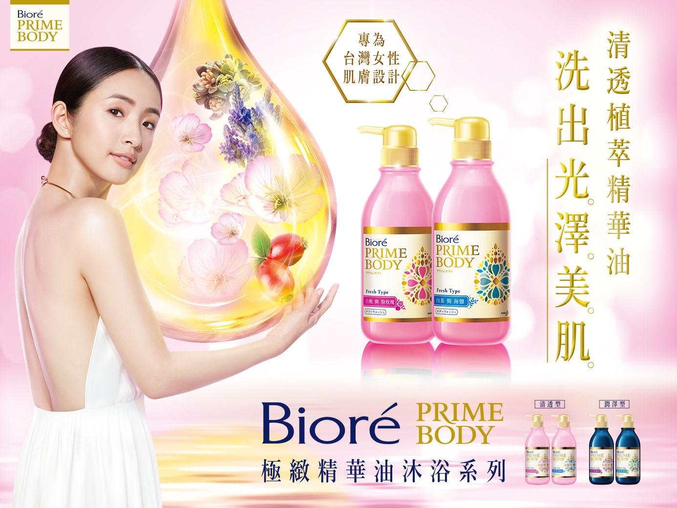你專屬的植萃精華油美容-Bioré極緻精華油沐浴系列,讓你保持肌膚年輕水嫩!