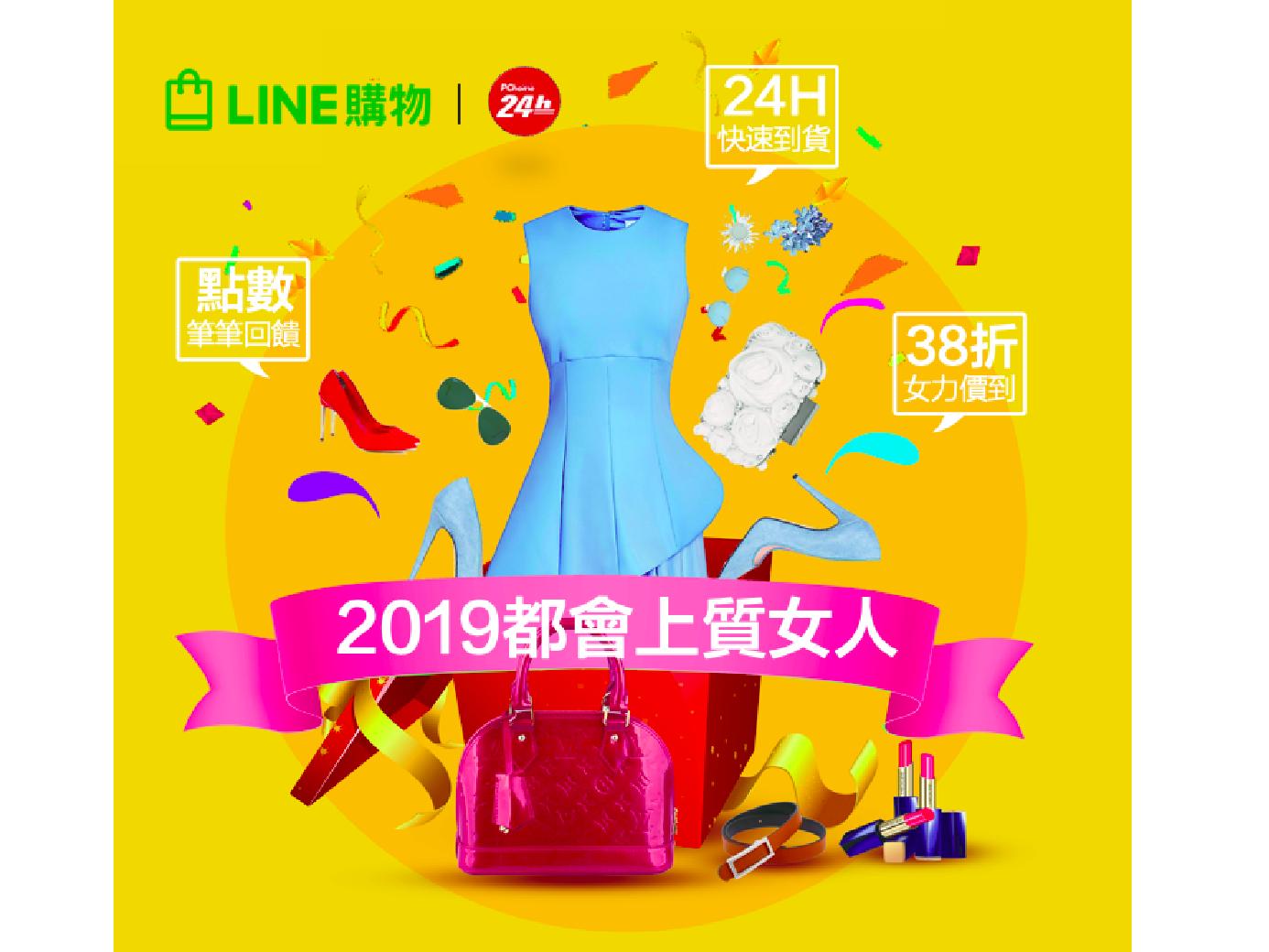 都會上質女人快到LINE購物xPChome24h購物買個犒賞自己的禮物吧!