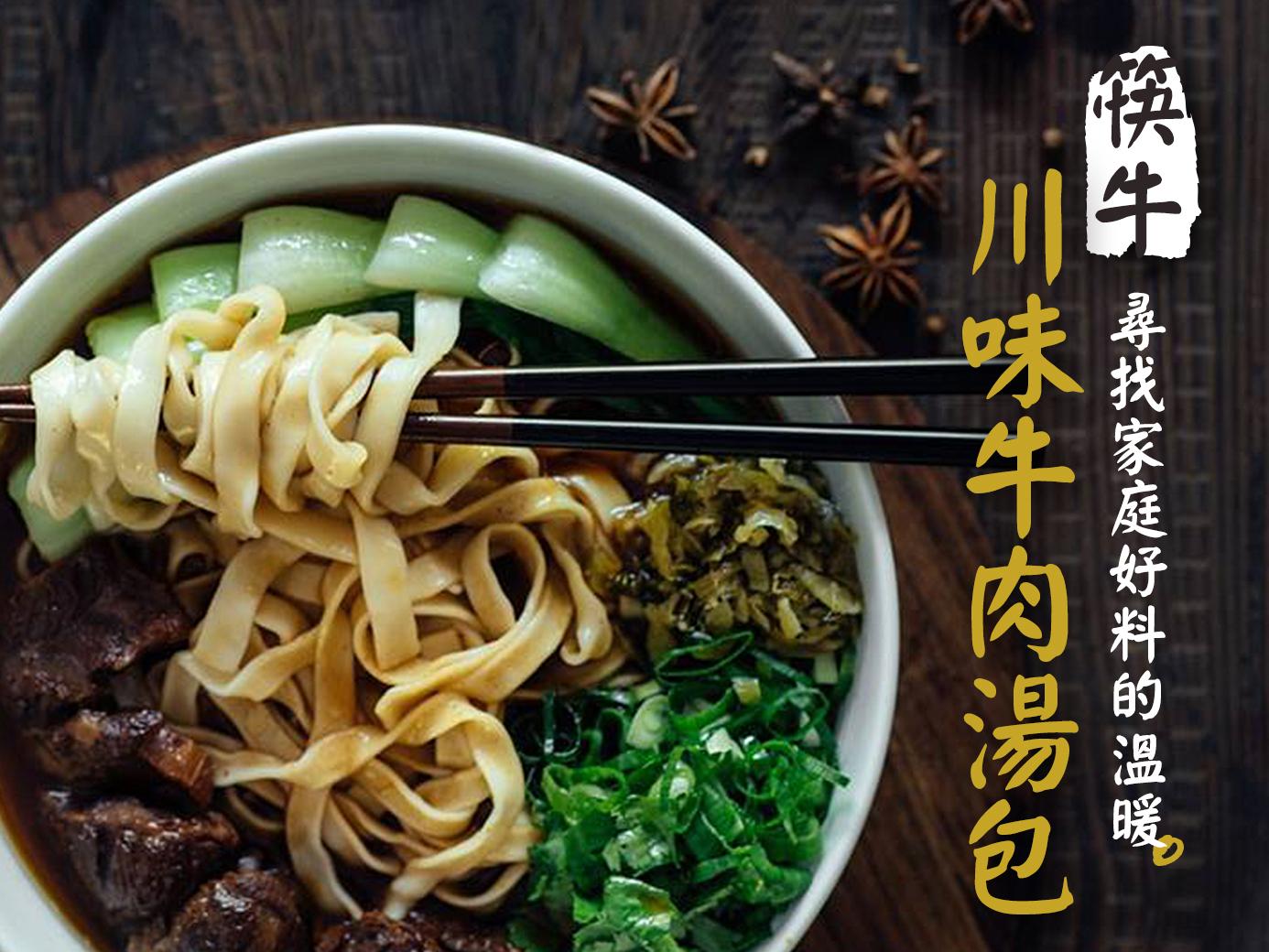 尋找家庭好料的溫暖,筷牛-川味牛肉湯包