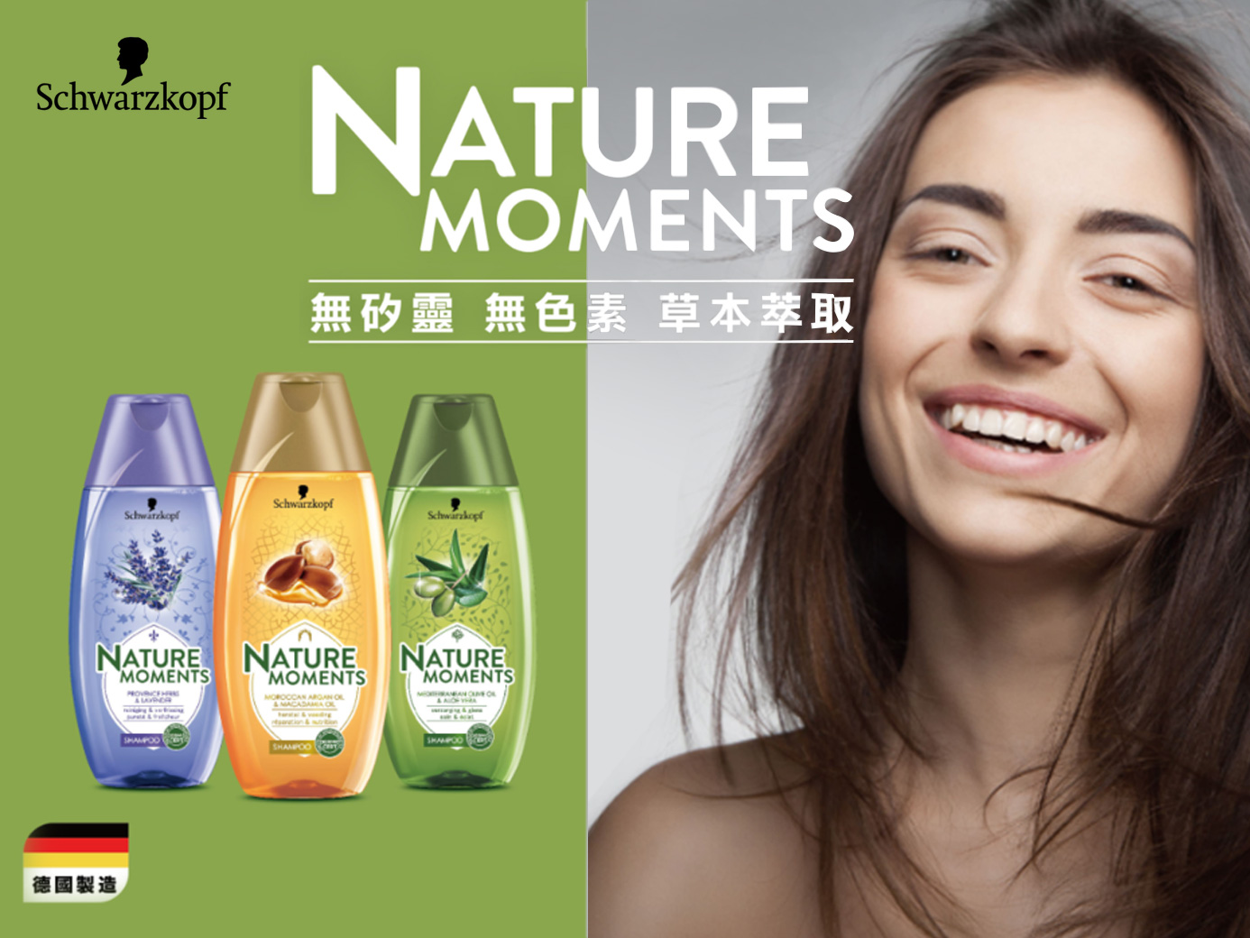施華蔻Nature Moment 洗髮精 植萃 無矽靈 無色素