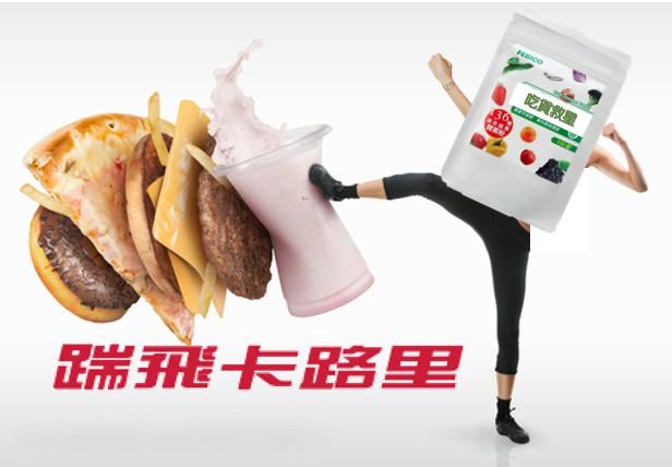 「遠東生技-纖吃纖盈-夏日女嬸大翻身計畫」