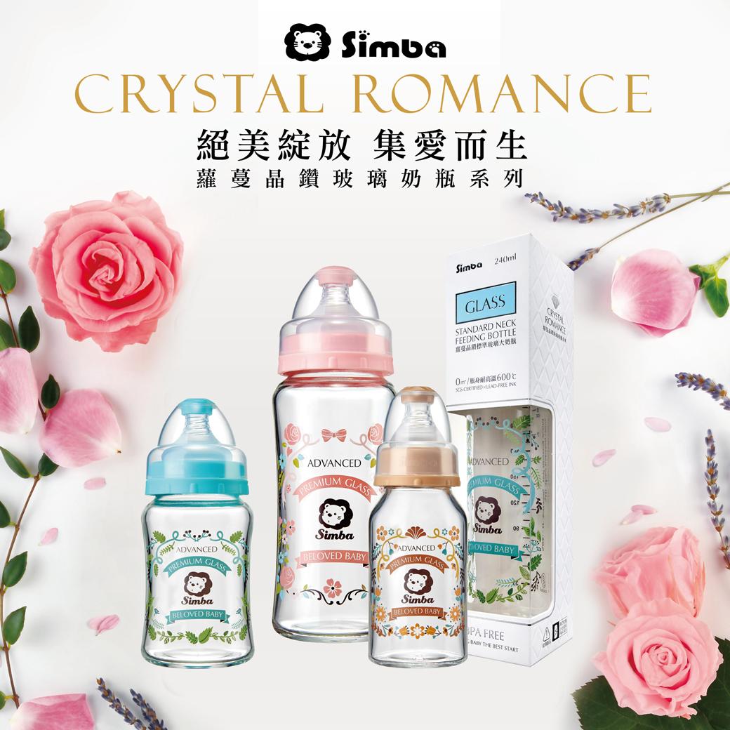 「小獅王辛巴蘿蔓晶鑽玻璃奶瓶 夢幻登場」