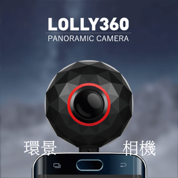 Lolly360 環景相機
